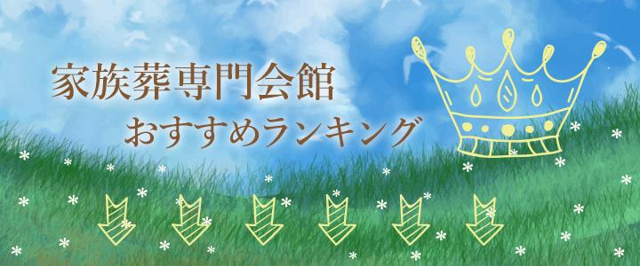 大阪家族葬専門会館おすすめランキング