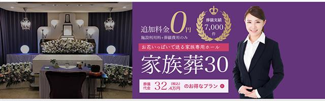 大阪の葬儀,家族葬なら大阪フローラルホール
