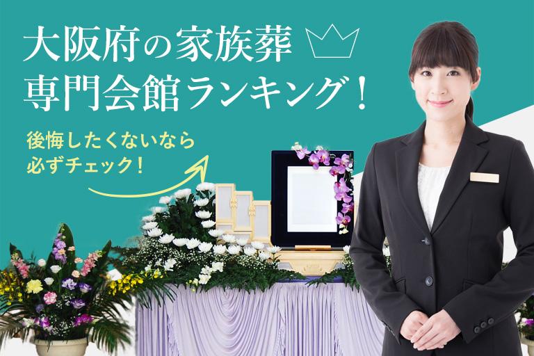 大阪府の家族葬専門会館ランキング!~後悔したくないなら必ずチェック!~