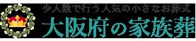 少人数で行う人気の小さなお葬式 大阪府の家族葬