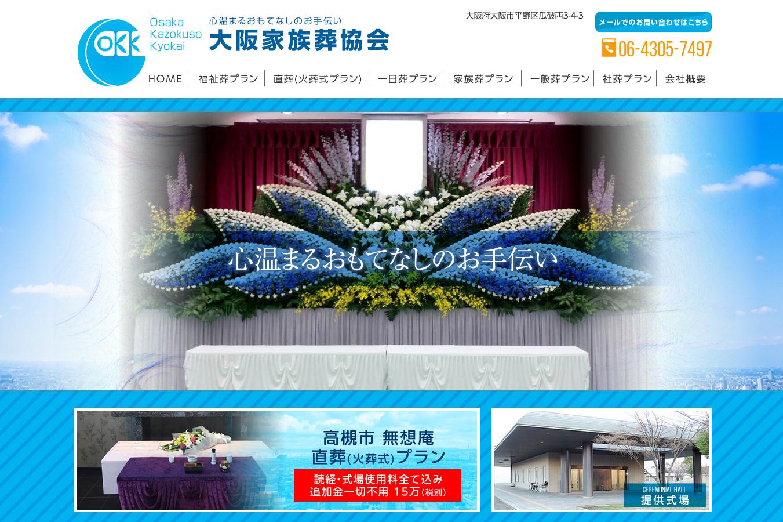 大阪家族葬協会