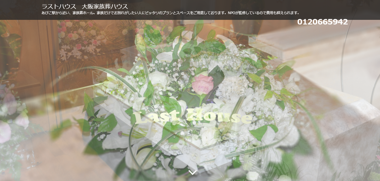 ラストハウス 大阪家族葬ハウス