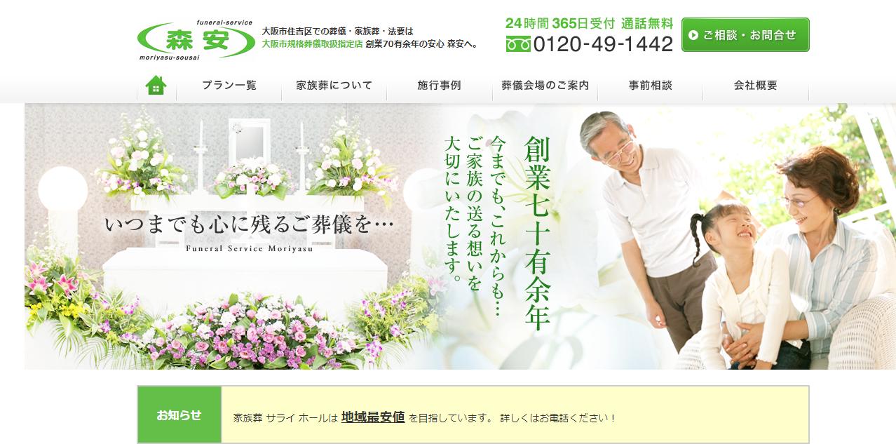 家族葬ホールサライ